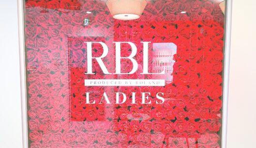 女性専用RBL(ローランドビューティーラウンジ)の口コミ&評判の真相を脱毛カウンセリングに行った私がレポートする