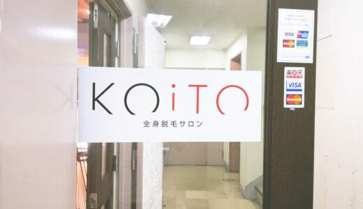 KOITO(コイト)の口コミ&評判の真相を脱毛カウンセリングに行った私がレポートする