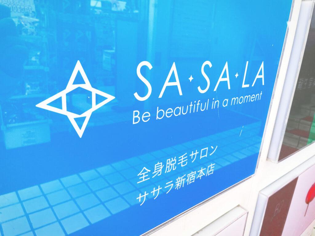 ササラ新宿脱毛カウンセリング体験談口コミ
