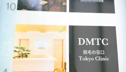 脱毛の窓口東京クリニックの口コミ&評判の真相を脱毛カウンセリングに行った私がレポートする