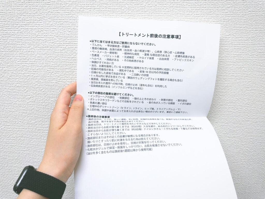 セルフル神田セルフ脱毛口コミ体験談レポ