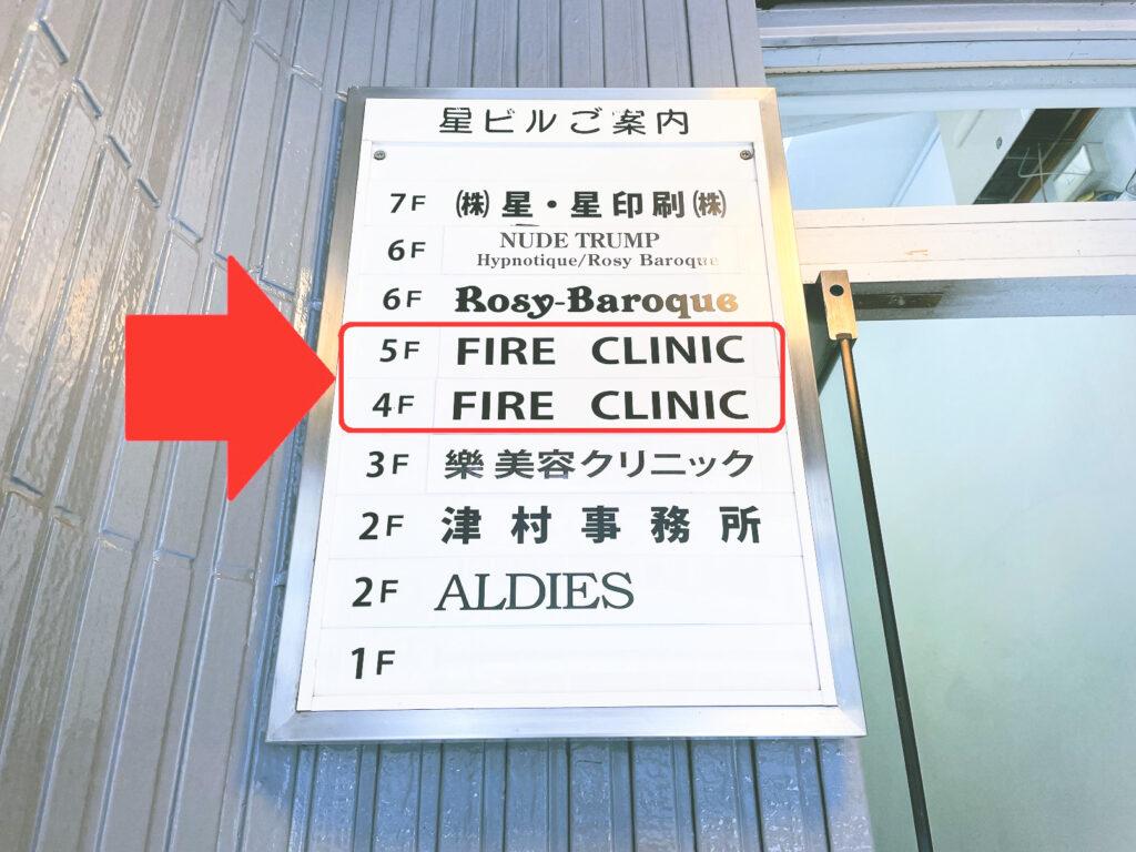 ファイヤークリニック渋谷二の腕脱毛口コミ体験談レポ